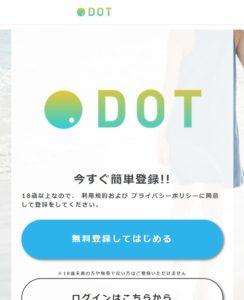 DOT(ドット)