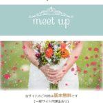 Meet Up(ミートアップ)のサクラ加藤智子/ゆみ/優美に注意!口コミ評判