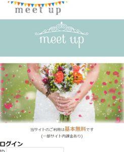 Meet Up(ミートアップ)