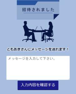 ともあきさんのメールフォーム