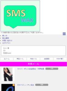 SMSMAXサイト内
