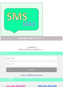 SMSMAX