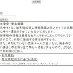 モナリザ(m0nalisa.jp)の副業詐欺にご注意!口コミ評判