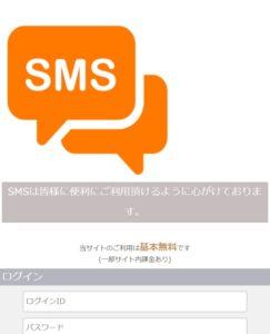SMS(エスエムエス)