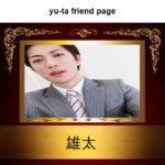 kxkx-yu141ta@cosmo-bbb.com「雄太(ゆうた)」はデビデのサクラ誘導