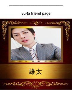 yu-ta friend page