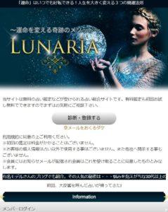 Lunaria(ルナリア)