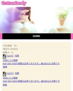 Cotton Candy(コットンキャンディ)サイト内表示