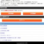 SMSのサクラ/夏川 咲希/資産家 天野 清の迷惑メールに注意!口コミ評判