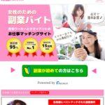 Lady GO(レディゴー)のサクラ新藤 優/担当越野の副業詐欺に注意!口コミ評判