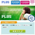 PLUS(プラス)+新感覚トークアプリのサクラ情報(高橋 優一)と口コミ評判