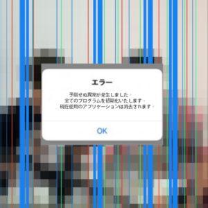 葉山ルイのエラー画面