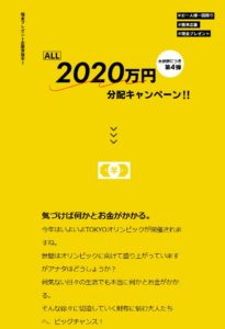 令和のビックチャレンジ♪2020万円分配キャンペーン