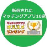 マッチングアプリ10選