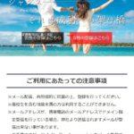 シャンス(be.chanceux.jp)のサクラ福田春男に注意!口コミ評判