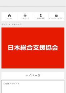 シャンス日本総合支援協会