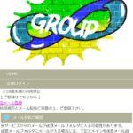 GROUP/グループ(inf0rmati0n2019.com)のサクラ入江に注意!口コミ評判
