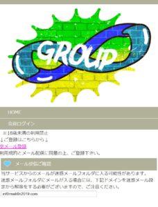 GROUPグループ
