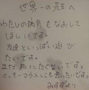 みすずちゃんからの手紙