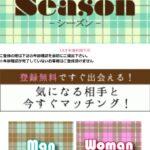 シーズン(season-2019.xyz)のサクラ情報と口コミ評判