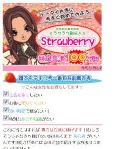 strawberry-簡単副業-