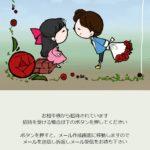 宏光/ひろみつ(hiromts@pureconect.com)の招待状は悪質業者のサクラ誘導