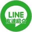 LINE友達紹介