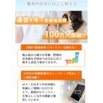 aiメール/アイメール(BOOTY RICK.Co.,Ltd)の分析と口コミ評判