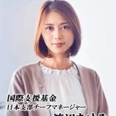 国際支援基金『17億5000万支援』渡辺あゆみ