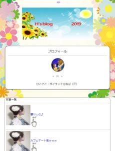 like-diary@blog