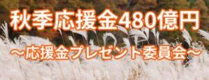 秋季応援金480億円 プレゼント委員会