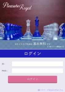 Pleasure Royal(プレジャーロイヤル)