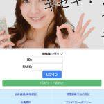 キセキ(kiseki555.com)の副業詐欺に注意!サクラの裕二と口コミ評判