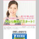 恋来るパートナー(koikuru.com)の分析、サクラ情報と口コミや評判