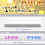 aube(オーブ)の天野悟の迷惑メールに注意!悪質占いサイトの口コミ評判