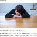 LINE金運占いの鑑定士 翠(みどり) @086unxdqの迷惑メールにご注意!