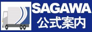 SAGAWA公式案内