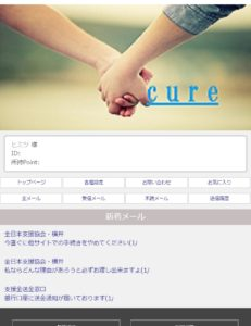 cureサイト内
