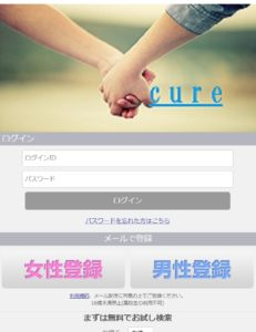 cure(キュア)