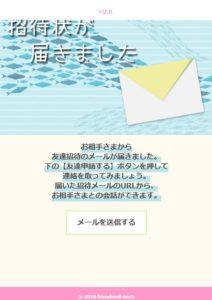 INVITATION(インビテーション)