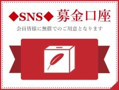 ◆SNS募金口座管理人◆北野 創