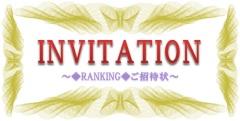 ◆RANKING◆カスタマーサポート/安倍