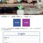 おみあい/Community(omia1.jp)のサクラ情報と口コミや評判