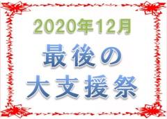 ◆2020年最後の大支援祭◆前澤 紗絵子