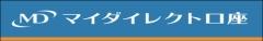 【マイダイレクト口座】:有村奈緒