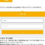 フォートナイト(f0rtnite.jp)の分析と口コミや評判