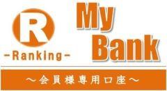 ◆My Bank◆会員様専用口座/富岡千絵美