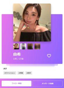 由希のマイページ