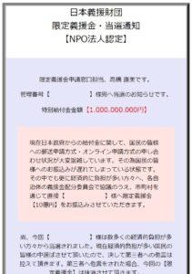 日本義援財団