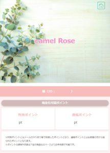 camel Rose